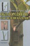 Облагородяване със зелени калеми - Димитър Рангелов -