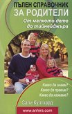 Пълен справочник за родители. От малкото дете до тийнейджъра - Сали Култхард -