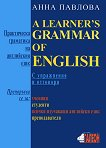 A learner's grammar of English : ����������� ��������� �� ��������� ���� - ���� ������� - ��������