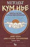Методът Кум Нье :  Тибетска система за релаксация и изцеление - книга 2 - Тартан Тулку -