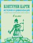 Контурни карти по история и цивилизация за 6. клас - Христо Матанов, Теменужка Бандрова -