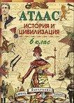 Атлас по история и цивилизация за 6. клас - Красимира Гагова, Румяна Кушева -
