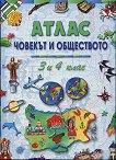 Атлас - Човекът и обществото за 3-ти и 4-ти клас - Теменужка Бандрова -