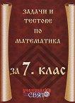 Задачи и тестове по математика за 7. клас - Веселка Георгиева, Рая Ганева -