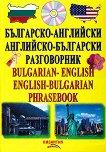 Българско-английски и английско-български разговорник + CD - Алан Кахълмайер, Нели Стефанова -