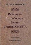 Истината и свободата водят университета - Витан Стефанов -