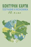 Контурни карти по география и икономика 10. клас - Теменужка Бандрова -