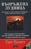 Въоръжена лудница - Грег Паласт - книга
