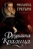 Другата кралица - книга