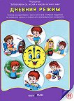 Забавлявам се, играя и накрая всичко зная: Дневния режим - детска книга