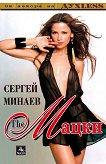 The Мацки - Сергей Минаев -