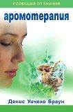 Аромотерапия - Денис Уичело Браун - книга