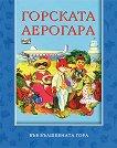 Във вълшебната гора - Горската аерогара - Атанас Цанков - детска книга
