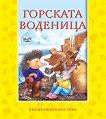 Във вълшебната гора - Горската воденица - Лъчезар Станчев -