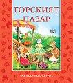 Във вълшебната гора - Горският пазар - Александър Милчев - детска книга