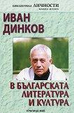 Иван Динков в българската литература и култура - Пламен Дойнов -