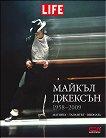 Майкъл Джексън (1958-2009) - Магията, талантът, иконата  -