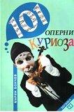 101 оперни куриоза - Марин Бончев -