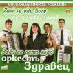 Оркестър Здравец -