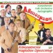 Конушенски народен оркестър  - Автографи -