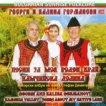 Георги и Калина Германови - Песни за моя роден край Камчийска долина -