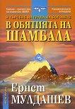 В обятията на Шамбала В търсене на Града на боговете - книга