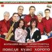 Формация Звезди - Димитровград - Поведи куме хорото -