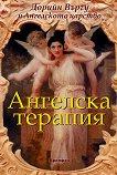 Ангелска терапия - книга
