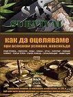 SAS Survival - книга 1: Как да оцеляваме при всякакви условия, навсякъде - Крис Макнаб - книга