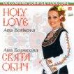 Ана Борисова - Свята обич -