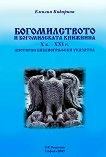 Богомилството и богомилската книжнина X в. - XXI в. - Емилия Кикарина - книга