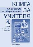 Книга за учителя по човекът и обществото за 4. клас - Сия Стоянова, Лилия Манева -
