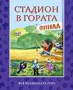 Във вълшебната гора - Стадион в гората - Атанас Цанков - детска книга