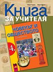 Книга за учителя по човекът и обществото за 4. клас - Мария Радева, Мария Манева -