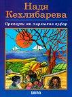 Приказки от моряшкия куфар - Надя Кехлибарева -