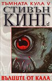 Тъмната кула V : Вълците от Кала - Стивън Кинг -