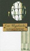 Лично време  - Олга Шурбанова  -