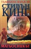 Тъмната кула IV : Магьосникът - Стивън Кинг -