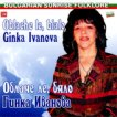 Гинка Иванова - Облаче ле , бяло -