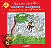 Скрити плодове - в картинки за оцветяване № 1 - Панчо Панчев -