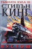 Тъмната кула III: Пустош - Стивън Кинг -