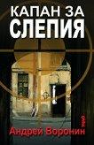 Капан за Слепия - Андрей Воронин -