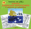 Скрити музикални инструменти - в картинки за оцветяване № 3 - Панчо Панчев -