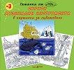 Скрити музикални инструменти - в картинки за оцветяване № 3 - детска книга