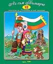 Стихчета за най-малките - 12: Аз съм Българче - детска книга