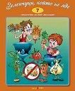 Стихчета за най-малките - 7: Зеленчуци, който не яде - детска книга