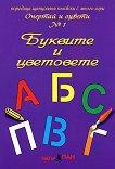 Очертай и оцвети  № 1: Буквите и цветовете - Панайот Цанев -