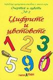 Очертай и оцвети  № 2: Цифрите и цветовете - Панайот Цанев -