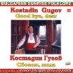 Костадин Гугов - Македонски песни - Сбогом мила -