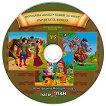 Български народни приказки № 5 + CD -
